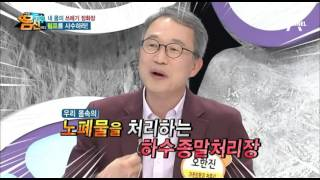 getlinkyoutube.com-[교양]나는몸신이다_48회
