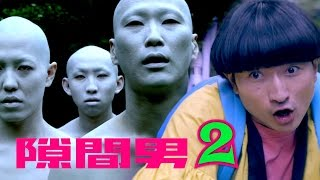 getlinkyoutube.com-バケモノから逃げるヲタク!隙間男2「物語の始まり」① StalkingVampire2'The beginning of the story'