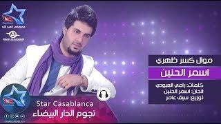 "getlinkyoutube.com-اسمر الحنين "" موال كسر ظهري "" - #Asmer Alhaneen"