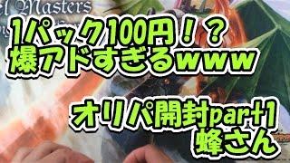 getlinkyoutube.com-『デュエルマスターズ』100円オリパ24パック開封!part1(蜂さん)