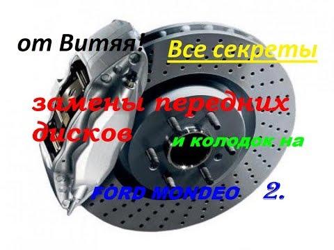 Все секреты замены передних дисков и колодок на форд мондео 2
