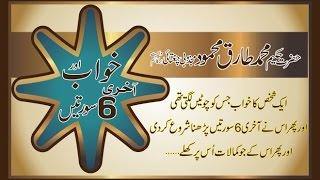 getlinkyoutube.com-Khawab aur Akhari 6 Surtain Hakeem Tariq Mehmood Ubqari