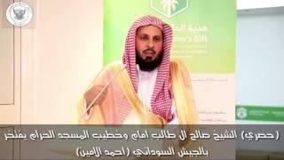 getlinkyoutube.com-حصري .. الشيخ صالح ال طالب امام المسجد الحرام يمدح الحيش السوداني (ود الامين )