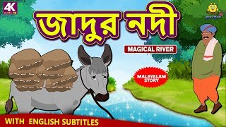 জাদুর নদী   Magical River | Rupkothar Golpo | Bangla Cartoon | Bengali Fairy Tales | Koo Koo TV