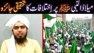 Jashn-e-EID Milad-un-NABI ﷺ peh IKHTELAFAT ka TAHQEEQI Jaizah (By Engineer Muhammad Ali Mirza)