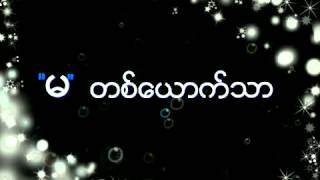 "getlinkyoutube.com-Only One ""မ"" (MYaNmar New Song 2015)"