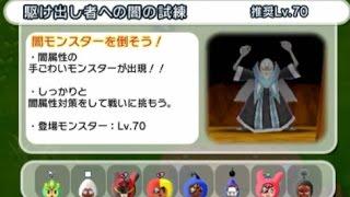 getlinkyoutube.com-3DS 電波人間のRPG FREE! エクストラステージ「駆け出し者への闇の試練」に挑戦!