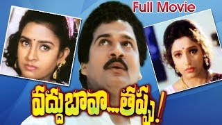 getlinkyoutube.com-Vaddu Bava Tappu Full Length Telugu Movie    DVaddu Bava Tappu    Ganesh Videos - VD Rip..