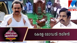 Thamilnadu follow Kerala style assembly | Thiruva Ethirva   | Manorama News