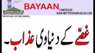 getlinkyoutube.com-Ghussay Kay Dunyavi Azaab - Mufti Tariq Masood