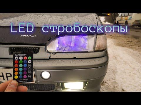 LED стробоскопы в фары ваз 2115   И LED лампы в головной свет!