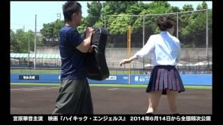 getlinkyoutube.com-宮原華音ハイキック始球式!