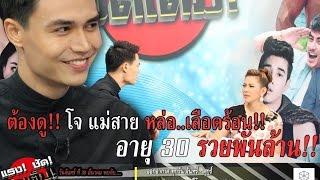 """getlinkyoutube.com-ต้องดู!! โจ แม่สาย หล่อ..เลือดร้อน!!อายุ 30 รวยพันล้าน!! : """"แรงชัดจัดเต็ม"""" 30/03/58"""