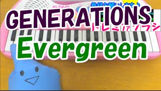 getlinkyoutube.com-1本指ピアノ【Evergreen】GENERATIONS from EXILE TRIBE 簡単ドレミ楽譜 超初心者向け