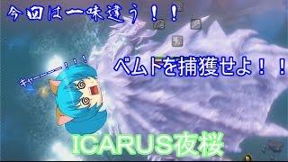 getlinkyoutube.com-イカロスオンライン ベムト捕獲せよ!