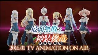 getlinkyoutube.com-TVアニメ「最弱無敗の神装機竜」PV第2弾