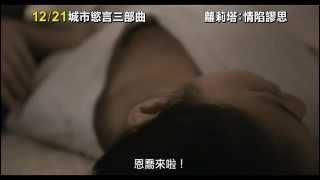 getlinkyoutube.com-《蘿莉塔:情陷謬思》忘年情慾篇預告