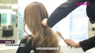 髮型教學 | 達人1分鐘吹整!解決「毛躁+扁塌」亂髮【 Bella.tw儂儂 X she.com Taiwan】