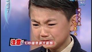 2004.03.01康熙來了完整版(第一季第37集) 神乎奇技小大人