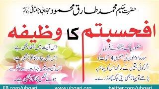 getlinkyoutube.com-Afahasibtum Ka Wazifa Hakeem Tariq Mehmmod Ubqari