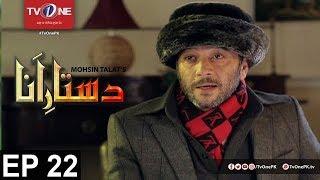 Dastaar E Anaa | Episode 22 | TV One Drama | 15th September 2017