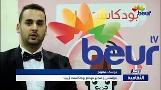 اختتام أسبوع يوتوب المرأة العربية على قناة Beur TV