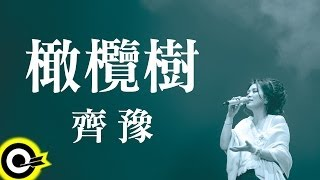 getlinkyoutube.com-齊豫 Chyi Yu【橄欖樹】Official Lyric Video