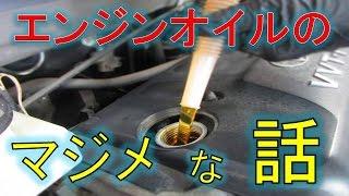 getlinkyoutube.com-【オイルの雑談】エンジンオイルの役割とオイルの選び方