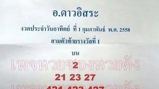 getlinkyoutube.com-เลขเด็ดงวดนี้ หวยซอง อ.ดาวอิสระ 1/02/58 (ของแท้ต้องซองสีขาว เท่านั้น)