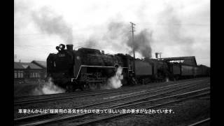 getlinkyoutube.com-Rail Archives:続続C62重連(C6244+C622)走行音 1970年4月5日録音 長万部-小樽.