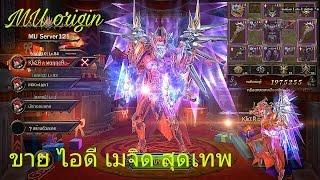 getlinkyoutube.com-mu origin TH ประกาศขายไอดี เมจิกสุดเทพ (เซิฟจริง)