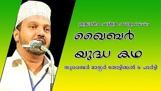 ഖൈബർ യുദ്ധ കഥ... | Islamic Kathaprasangam Malayalam | Zubair Master Thottikkal
