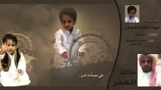 getlinkyoutube.com-مرثية عيد خالد الحمر || كلمات سداح || اداء عبدالله الطواري