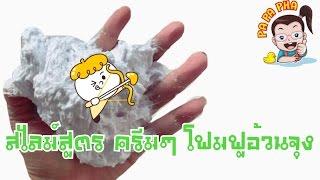 getlinkyoutube.com-สอนทำสไลม์สูตร ครีมๆโฟมฟูอ้วนจุง【 Ep.78 】By Papapha DIY