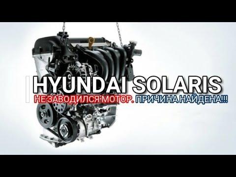 Hyundai Solaris. Не заводился мотор. Причина найдена!!! Хендай Солярис / Киа Рио. Отзыв