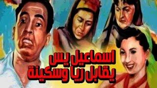 getlinkyoutube.com-Ismail Yassine Youqabel Raya Wa Skina Movie - فيلم اسماعيل ياسين يقابل ريا وسكينة