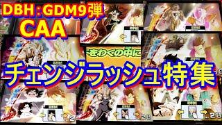 getlinkyoutube.com-DBH:GDM9弾【CAA】チェンジラッシュ集!迫力のチェンジコンボを、お楽しみ下さい☆