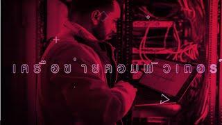 เทรนด์อาชีพแห่งอนาคต - ผู้ดูแลเครือข่ายระบบคอมพิวเตอร์ by NPU