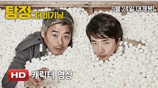 getlinkyoutube.com-'탐정: 더 비기닝' 캐릭터 영상