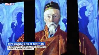 """getlinkyoutube.com-Путешествие в мир 3D: в Петербурге открывается выставка """"Рерих. Живые полотна"""""""