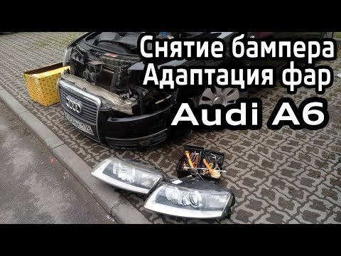 Снятие бампера, замена фар Audi A6 C6. Адаптация корректора фар VAG-COM VCDS