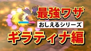 getlinkyoutube.com-【みんなのポケモンスクランブル】3DS 最強ワザ教える ギラティナ