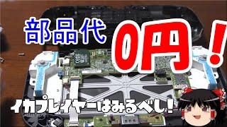 getlinkyoutube.com-壊れたWiiUゲームパッドを部品代0円で直してみた!!【ゆっくり解説】