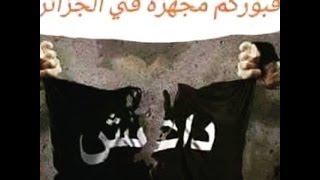 getlinkyoutube.com-أغنية أبكت الجزائر ، هدية لأرواح شهداء الجيش الوطني الشعبي..
