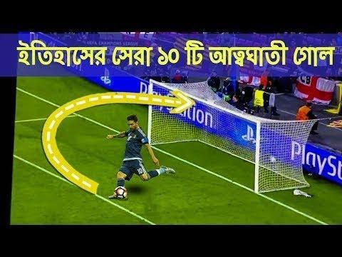 (ইতিহাসের সেরা ১০ টি আত্বঘাতী গোল) Top 10 own goals in the Football history