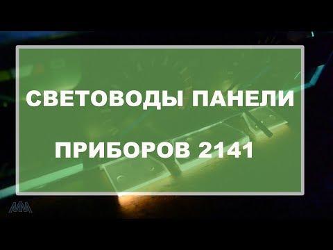 Световоды панели приборов 2141