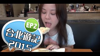 getlinkyoutube.com-Taiwan Vlog2015▷台北遊記2015 EP#2|豆豆Vlog