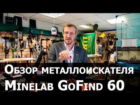 Minelab Go-Find 60