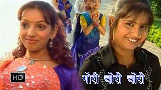 Gori Chori Chori || गोरी चोरी चोरी मिलल देखा || Yara || Devi || Bhojpuri Hot Songs