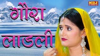 getlinkyoutube.com-Gora Ladli Re Meri Gora Ladli | Haryanvi Devotional Shiv Bhajan | Full HD  | NDJ Music